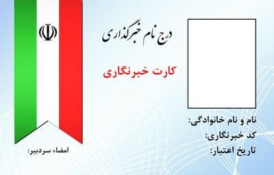 چاپ کارت خبرنگاری